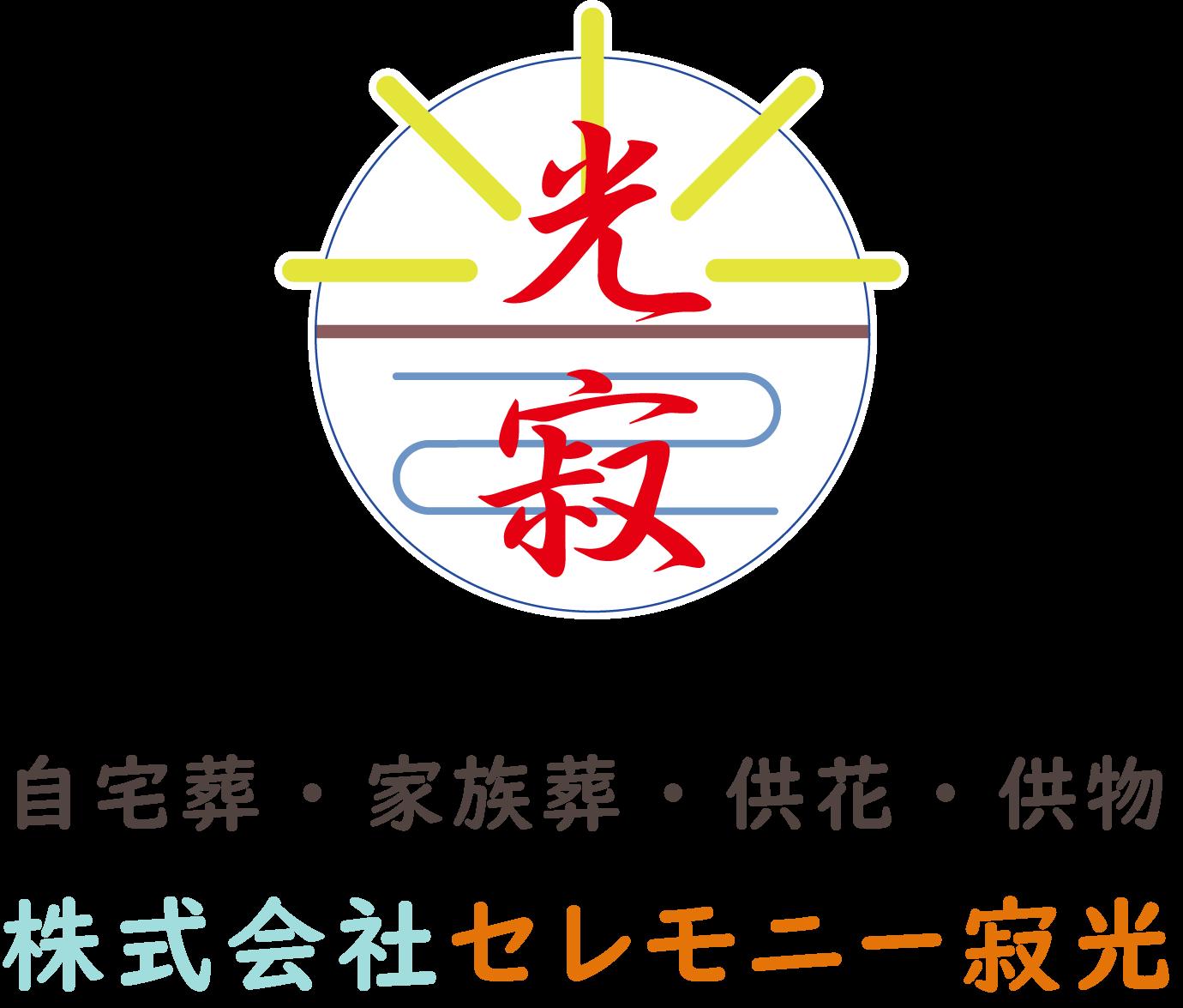 東大阪市、城東区、鶴見区で自宅葬、家族葬|株式会社セレモニー寂光